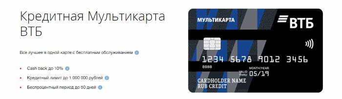 кредитная мультикарта
