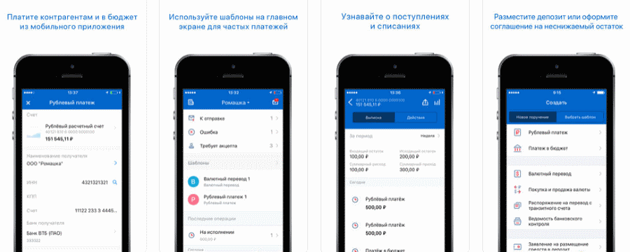 Втб мобильный банк подключить онлайн регистрация