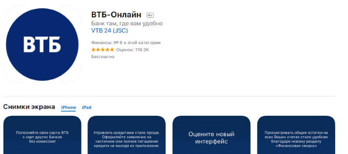 втб онлайн в app store