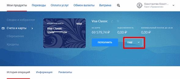 блокировка карты в интернет-банке