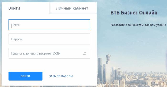 втб банк москвы бизнес онлайн вход в личный кабинет возвратность является кредита ответ