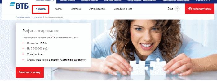 Рефинансирование кредитов в втб для физических лиц