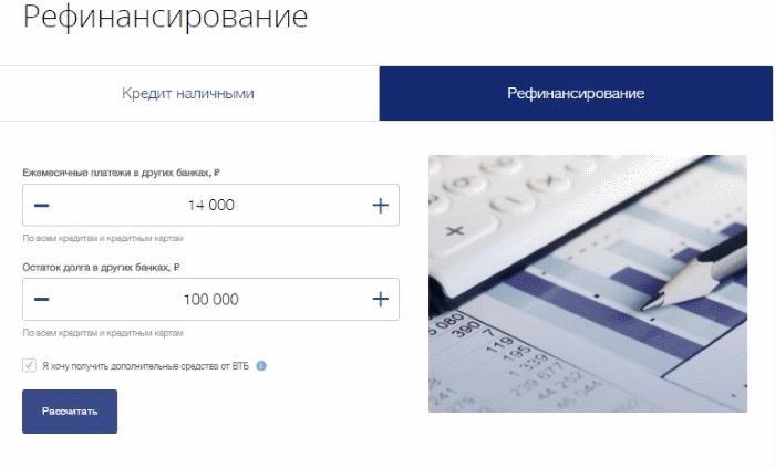 втб заявка на рефинансирование ипотеки онлайн заявка онлайн займ срочно на карту без проверок