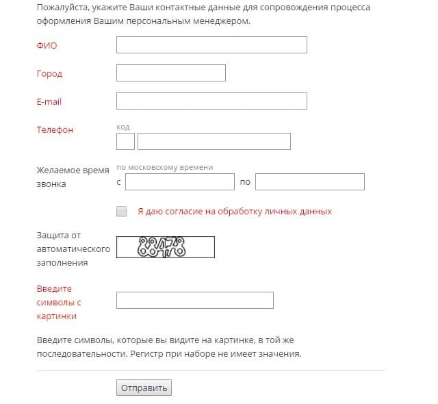 форма заявки на обслуживание