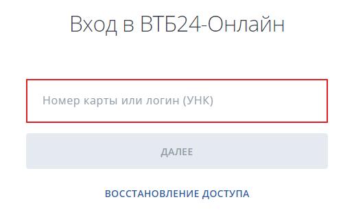 ВТБ 24 банк клиент онлайн