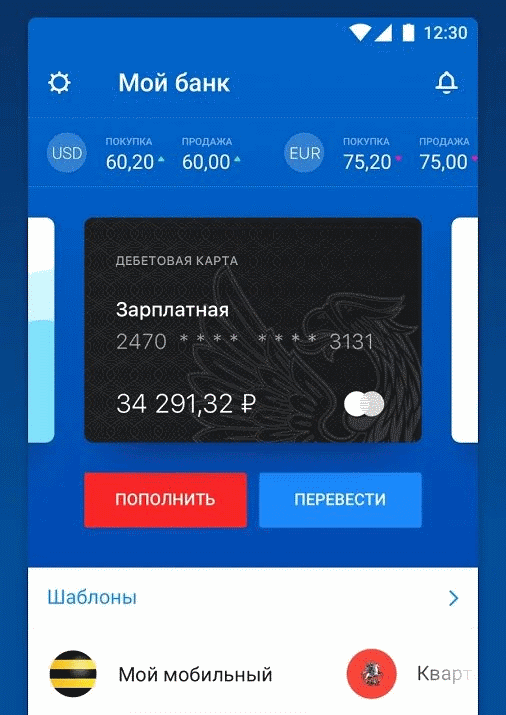 баланс в мобильном приложении
