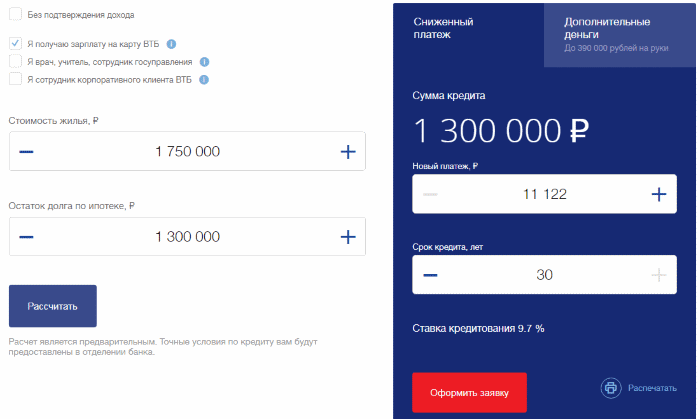 расчет нового платежа на онлайн-калькуляторе