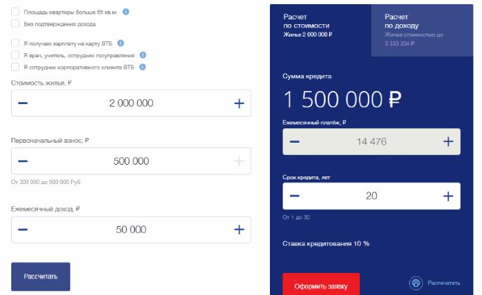 примерный расчет на онлайн-калькуляторе