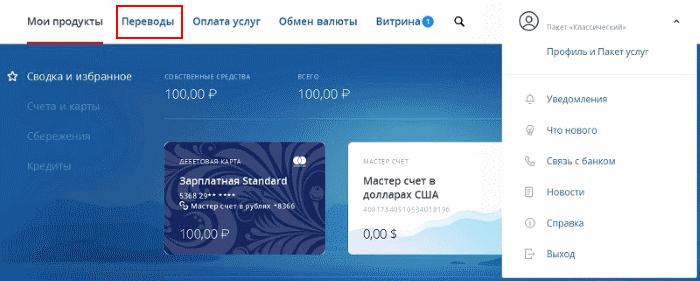 личный кабинет в интернет-банке