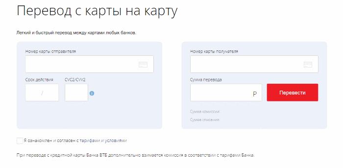 Как сделать перевод втб24 140