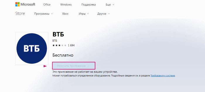 втб онлайн в Microsoft Store